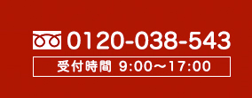 0120-038-543 9:00〜17:00